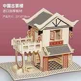 積木質立體拼圖裝成人創意手工模型益智玩具創意個性【古怪舍】