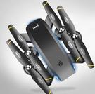 空拍機 折疊高清專業超長續航無人機航拍飛行器四軸遙控直升飛機航模【快速出貨八折鉅惠】