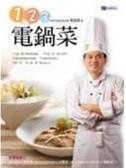(二手書)1.2.3電鍋菜