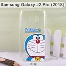 哆啦A夢空壓氣墊軟殼 Samsung Galaxy J2 Pro (5吋) 小叮噹【正版授權】