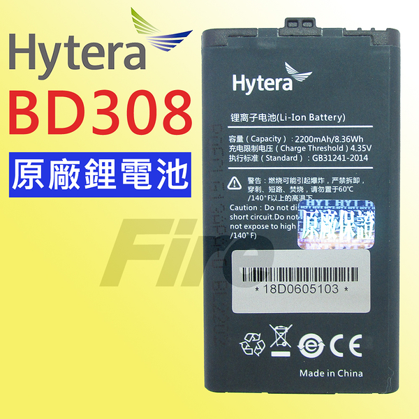 Hytera BD308 原廠鋰電池 無線電 對講機 電池 鋰電池 BD-308 無線電對講機