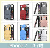 iPhone 7 (4.7吋) 盔甲系列 二合一支架 防摔 TPU+PC材質 手機套 手機殼 背殼 保護殼 背蓋 保護套