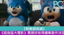 【對眼都係細】《超音鼠大電影》票房爆燈續集製作決定?