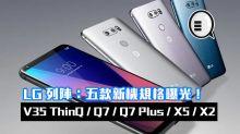 LG 列陣:V35 ThinQ / Q7 / Q7 Plus / X5 / X2 五款新機規格曝光!