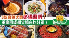 【辣椒小知識】3款麻辣火鍋必備醬料!重慶和成都麻辣火鍋有咩分別?