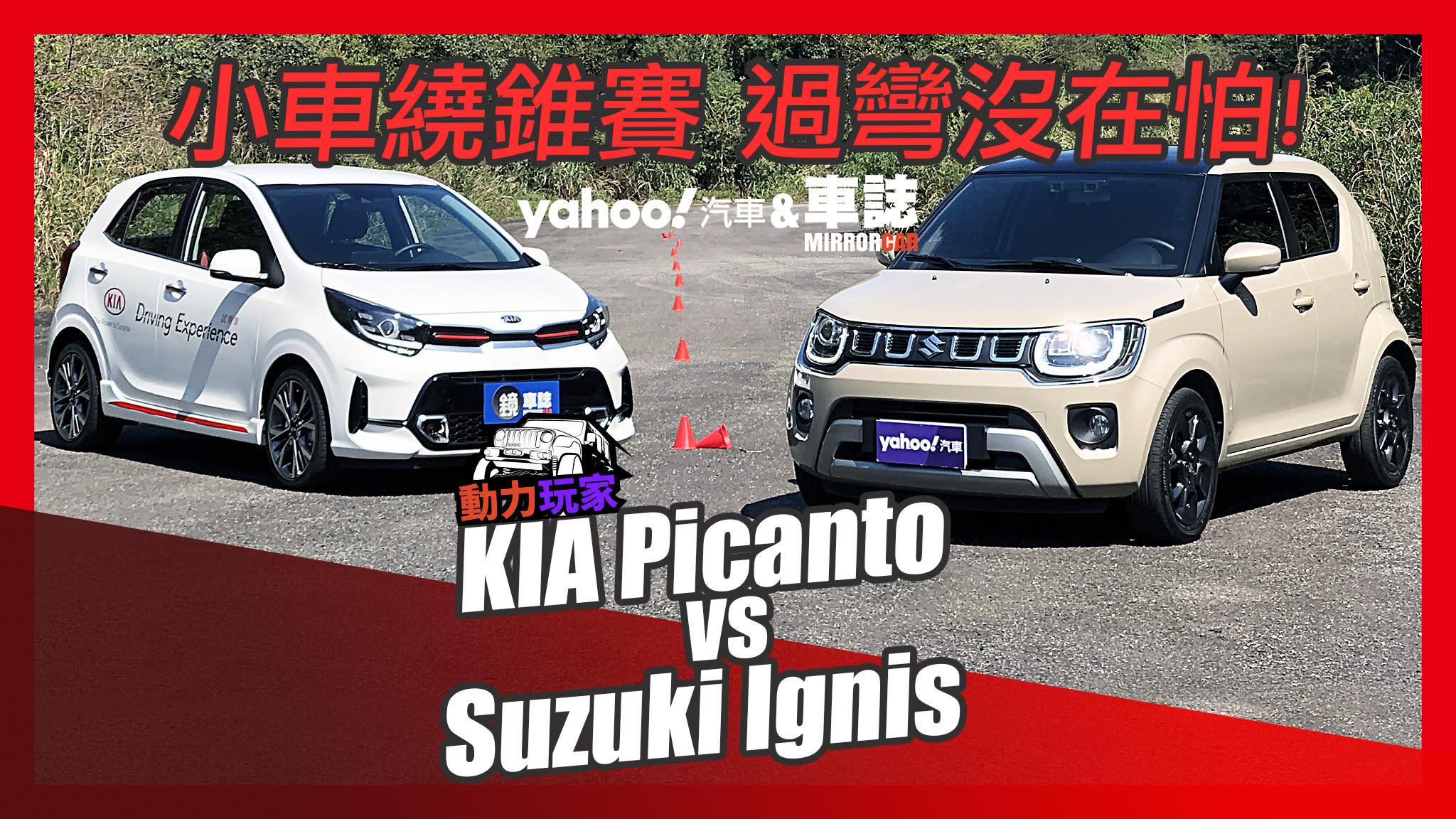 【動力玩家】小車繞錐賽、過彎沒在怕!KIA Picanto vs Suzuki Ignis
