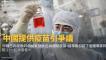 中國提供疫苗引爭議!