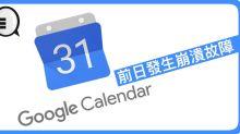 Google Calendar 前日發生崩潰故障