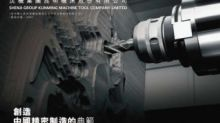 【300】昆明機牀去年虧損2.09億人幣 不派息