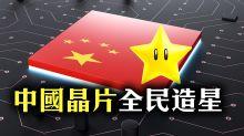 中國晶片開始「全民造星」