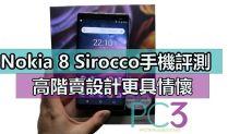 Nokia 8 Sirocco手機評測,高階賣設計更靠情懷!