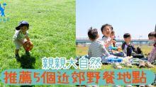 天氣涼浸浸最適合親子野餐!是親親大自然的好機會!推薦5個近郊區野餐地點