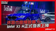 【發表直擊】2021 BMW X5 M 拍攝會直播