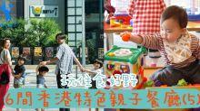 周末帶住孩子去拍拖~香港6間特色親子餐廳,一路玩一路食好野(5)