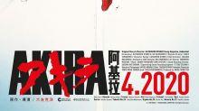 【電影LOL•外語930】《阿基拉》30年前神預言 東京奧運中止