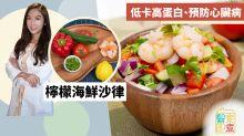 【沙律食譜】檸檬海鮮沙律 低卡高蛋白預防心臟病