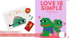 Pepe 新年找到真愛!跟女友Fafa過年玩魚蝦蟹、啤牌兼過情人節