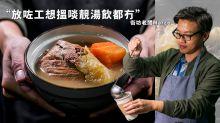 【馬鞍山美食】街坊義工開湯水舖 老闆:「放咗工想搵啖靚湯飲都冇」
