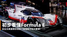 【新車速報】初步看懂Formula E!從台北車展Porsche、Jaguar、Mercedes展示車初窺頂級純電賽事!