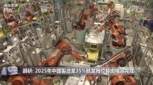 調研: 2025年中國製造業35%就業崗位將由機器完成
