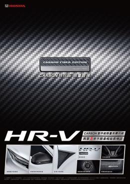 Honda推出HR-V CARBON套件組限量免費升級、再享5年不限里程延長保固!