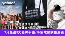 7月網購優惠碼Promo Code合集!Dyson 77折、Gucci手袋65折、迪士尼樂園門票9折(持續更新)