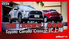 【發表直擊】2021 Toyota Corolla Cross 發表會賞車直播