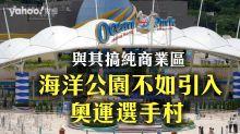 【東奧奪獎】海洋公園不如引入奧運選手村