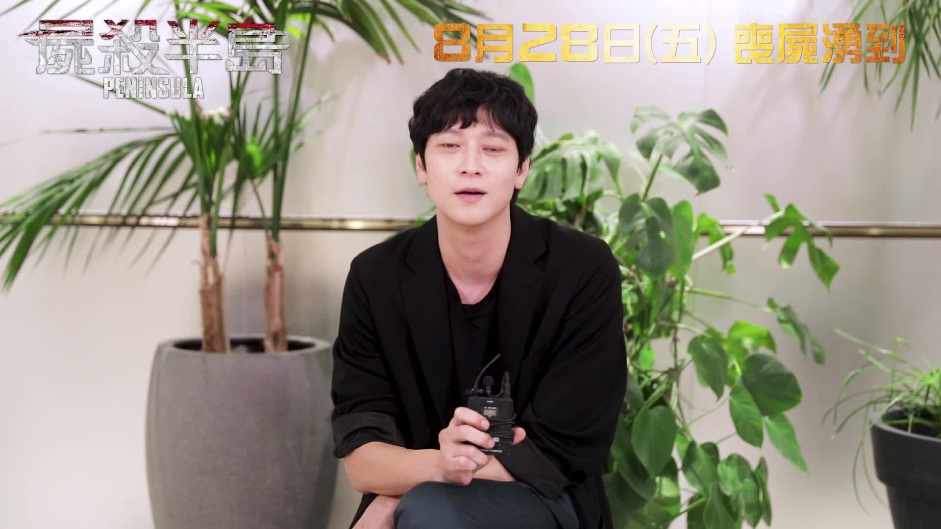 《屍殺半島》姜棟元特地為香港觀眾拍片 8月28上映