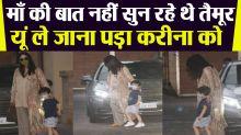 kareena kapoor khan with son taimur ali khan spotted outside friend amrita arora house