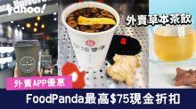 【外賣APP優惠】外賣草本茶飲!FoodPanda最高$75現金折扣