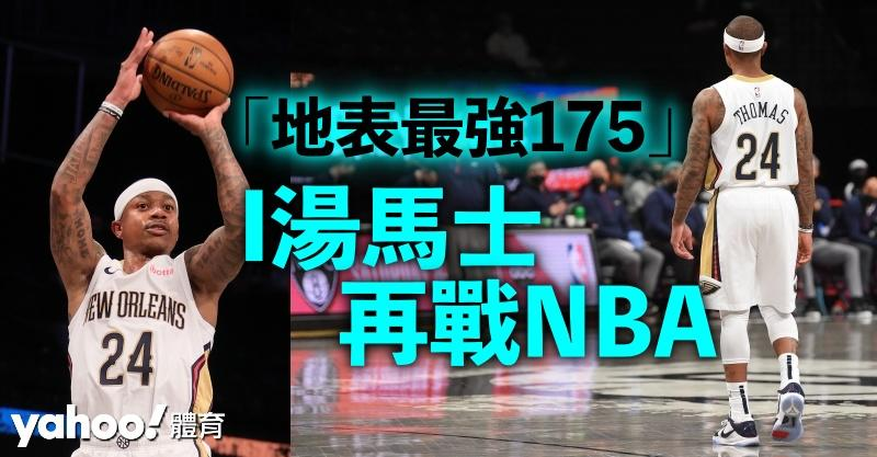 【NBA】畢寫籃球:永遠的「小巨人」 喜見I湯馬士再踏NBA球場
