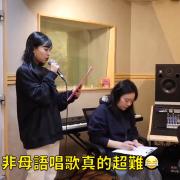 成為一日韓國歌手?在韓國錄音啦!