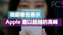 高峰不再!瑞銀報告表示 Apple 難以超越 2015 年的瘋狂