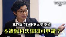 林作設立DSE狀元獎學金 不讀醫科法律即可申請?(奧雲)