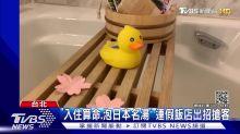 「入住算命、泡日本名湯」 連假飯店出招搶客