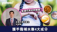 【專家拆解】唔洗搶殺菌洗手液 金盞花未必防敏感?護手霜要補水靠4大成分