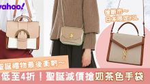 【聖誕禮物2019】20款顯氣質奶茶色手袋 極限量YSL日本帆布袋兼買減價手袋