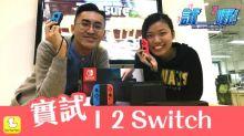 12 Switch 玩法多多 28 個對戰遊戲 跳舞拳擊有齊