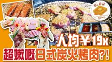 【深圳美食】日式炭火燒肉店人均¥200有找?無添加自家牧場直送肉