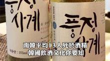南韓平均13人死於酒精 韓國飲酒文化你要知