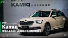 【新車速報】最熟悉的好滋味!2020 Škoda Kamiq 81.9萬元起、聰明上陣!
