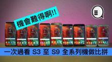一次過看 Galaxy S3 至 S9 全系列機做比拼,機會難得啊!!