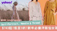 【農曆新年2020】拜年必備小洋裝 $743起入手Self-Portrait、Needle & Thread等名牌連身裙