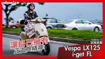 【試駕直擊】給自己擁有正古典精神的一次機會!2020 Vespa LX 125 i-get FL都會試駕!