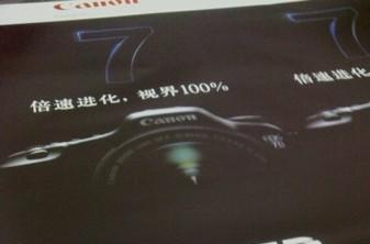 Purported Canon EOS 7D poster, lenses turn up online