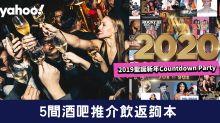 2019聖誕新年Countdown Party!5間酒吧推介飲返夠本