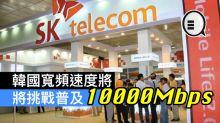 韓國寬頻速度將挑戰普及 10Gbps