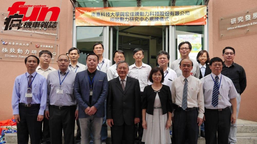 AEON與南臺科大產學合作 成立「極致動力研究中心」