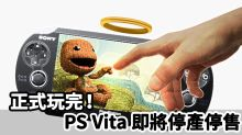 正式玩完!SONY 宣佈 PS Vita 即將停產停售!